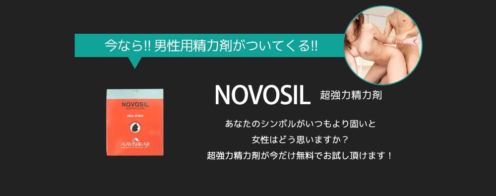 novosil_detail