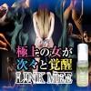 リンクミーフレグランスミストの効果や体験談|男のフェロモン香水媚薬は効果あるの?