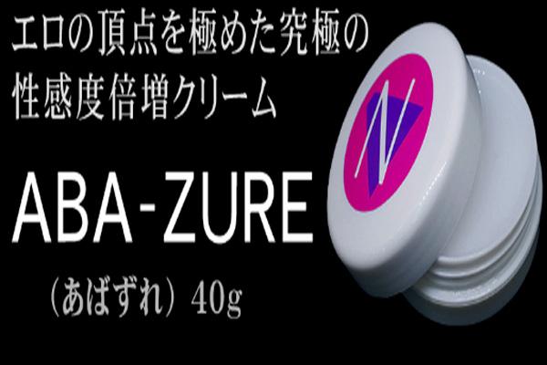 ABA-ZURE塗る媚薬