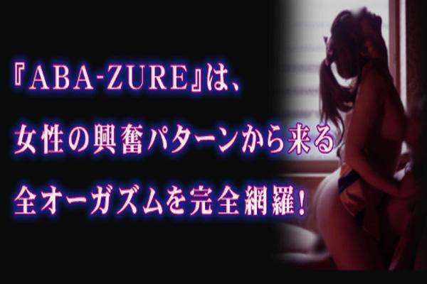 ABA-ZURE塗る媚薬効果まとめ