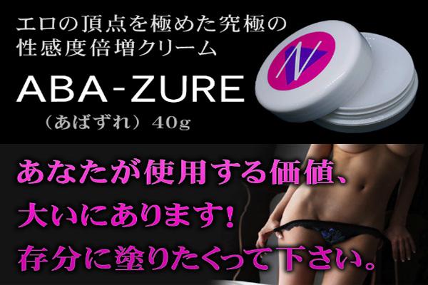 ABA-ZURE塗る媚薬特徴
