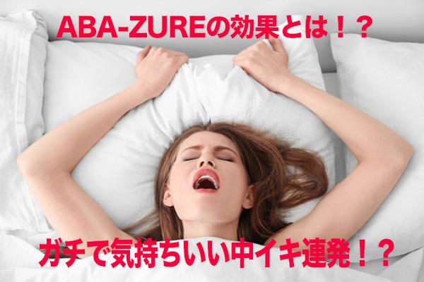 ABA-ZURE塗る媚薬効果成分