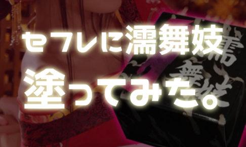 【体験談】濡舞妓をセフレに塗ってみたらマグロが飛び跳ねた:商品の効果・効能・成分・公式情報など