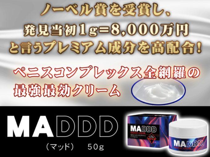 MADDD知ってますか?