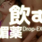 """フェロモン媚薬の""""ドロップEX""""で夫婦の営みを赤裸々告白!?:効果・効能・成分・副作用情報もぶっこんだブログ記事"""