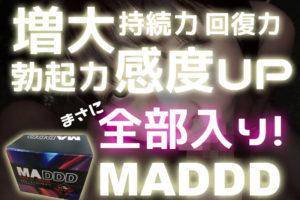 MADDD(マッド)は増大!勃起力!持続力!回復力!感度アップ!が出来る最強のメンズサプリメントなのか?