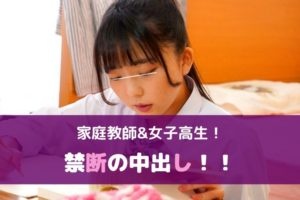 【媚薬動画】媚薬でキツキツになった女子高生のマ○コでコンドームが取れちゃった!!家庭教師と衝撃のキメセク!!