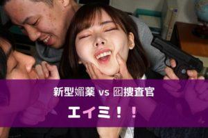 【媚薬動画】深田えいみが囮捜査官になって新型媚薬を使うヤリサーに潜入!!中出し連発!!
