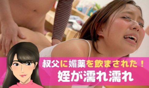 【媚薬動画】叔父に媚薬を飲ませられた姪っ子が垂れてくるほど濡れっ濡れになるよぉー!!