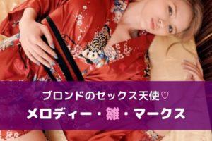 【無料動画レビュー】ブロンドのセックス天使!メロディー・雛・マークスデビュー作!! 2700万人に1人の美少女が濃厚中出しサービス!