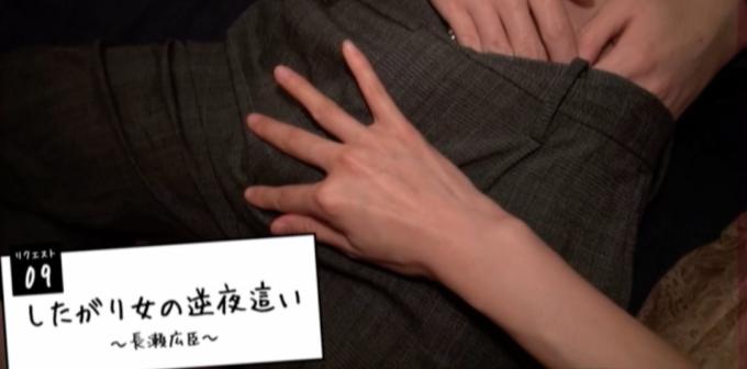 男性の股間を触っている女性