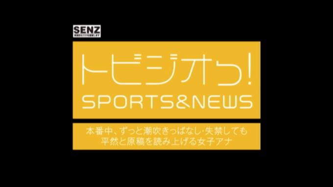 トビシオっ!SPORTS&NEWS