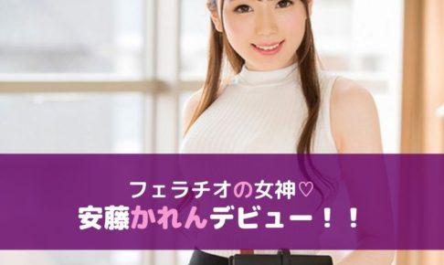 【無料動画レビュー】美人秘書フェラチオの女神AVデビュー!! フェラ大好き安藤かれん!!