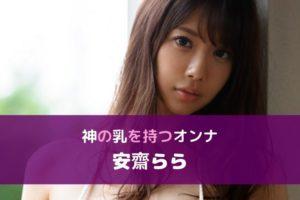 【無料動画レビュー】神の乳を持つオンナ安齋らら!!デビュー作! これが奇跡のカラダ!