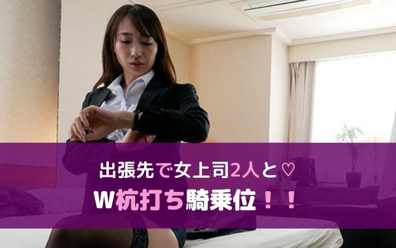 【無料動画レビュー】出張先のビジネスホテルで女上司2人とまさかの相部屋!!朝までW杭打ち騎乗位で中出し!!