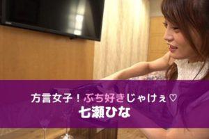【無料動画レビュー】七瀬ひなとずーっと見つめ合いながらイチャラブセックス!!方言女子!!